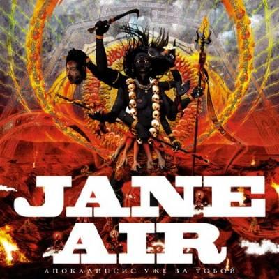 Jane airsukimp3